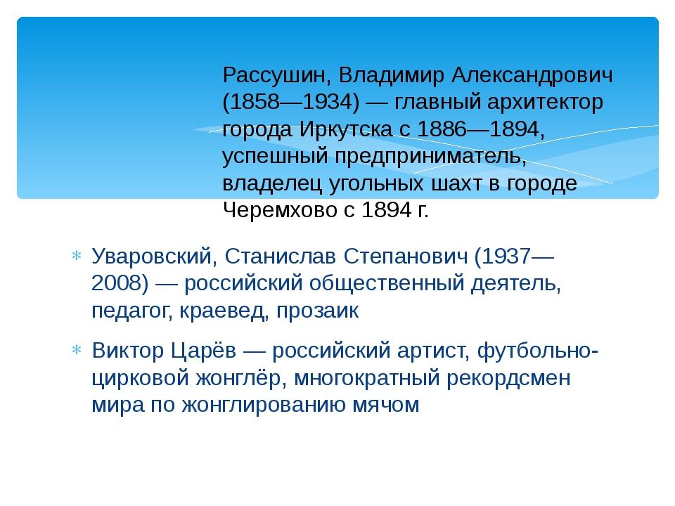 Уваровский, Станислав Степанович (1937—2008) — российский общественный деяте...