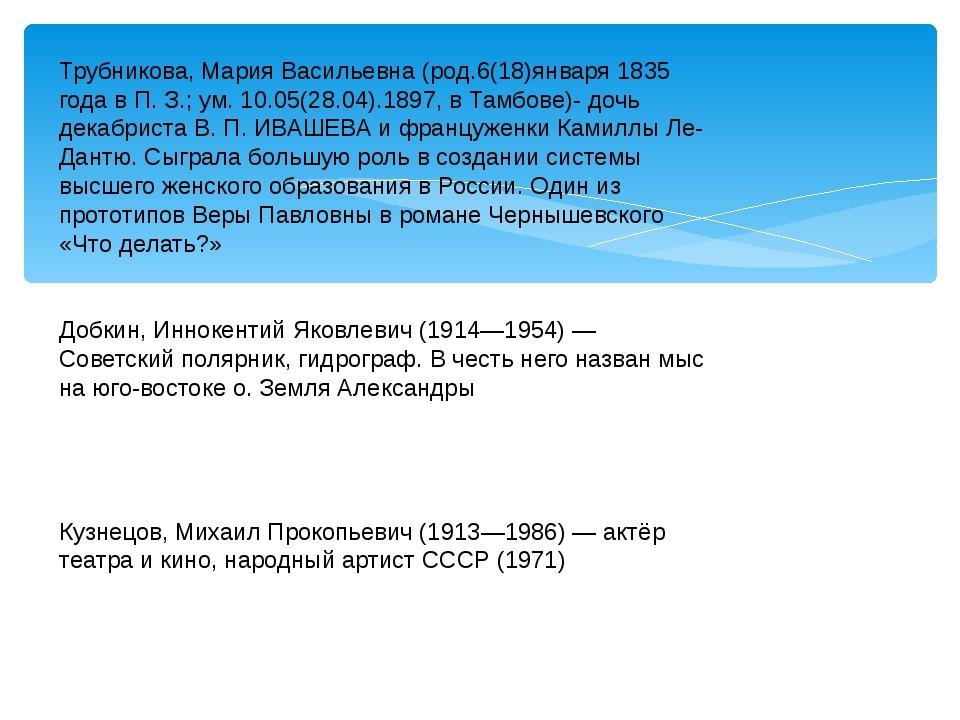 Трубникова, Мария Васильевна (род.6(18)января 1835 года в П. З.; ум. 10.05(2...