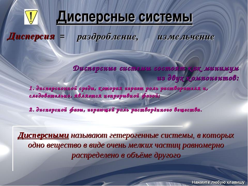 Дисперсные системы Дисперсия = раздробление, измельчение Дисперсные системы с...
