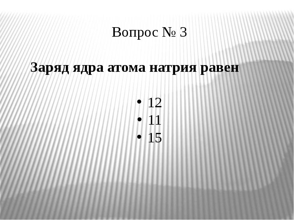 Вопрос № 4 Число энергетических уровней в атоме равно Номеру группы Заряду яд...