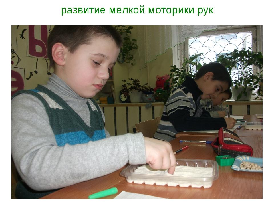 развитие мелкой моторики рук