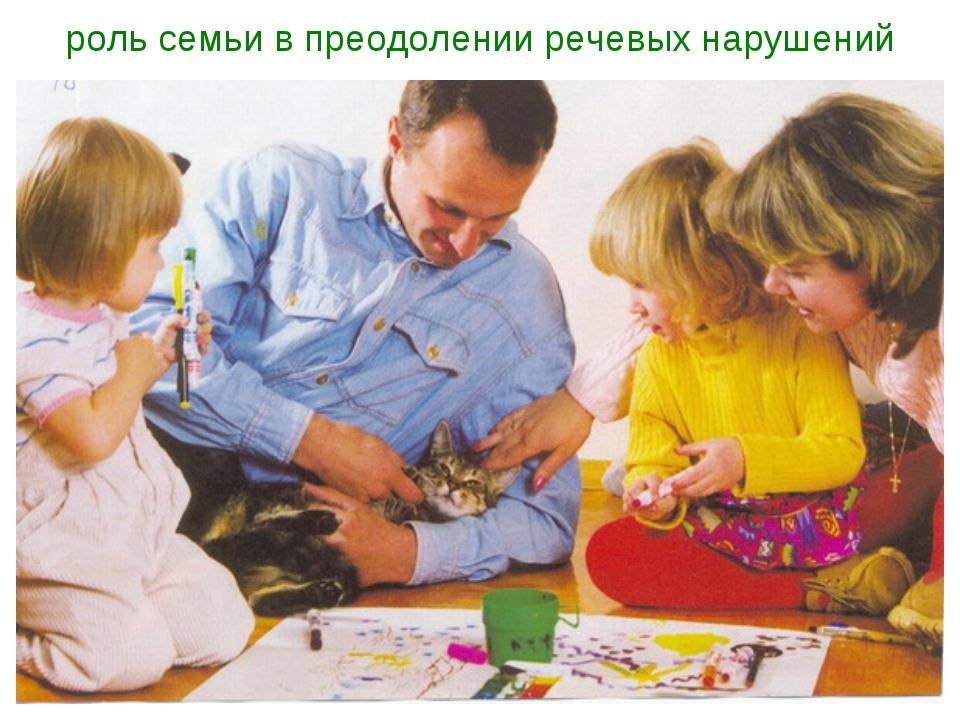 роль семьи в преодолении речевых нарушений