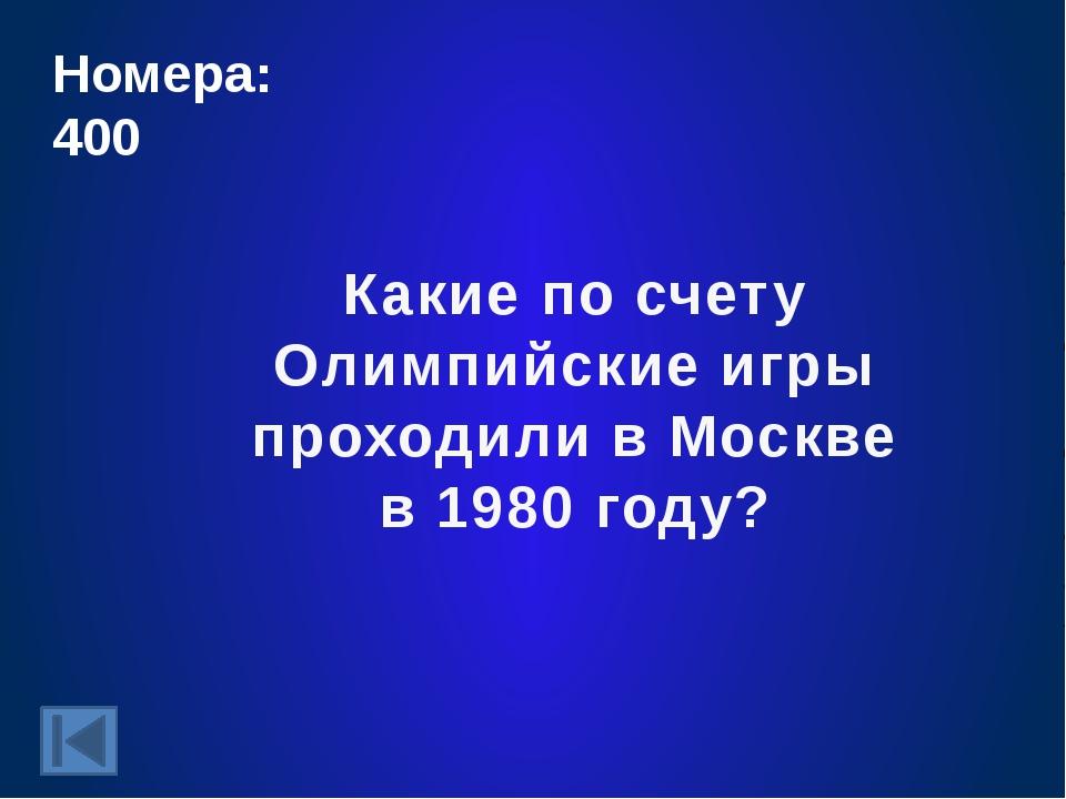 Углы : 300 Назовите фигуру, для которой «любимым» является число 3.