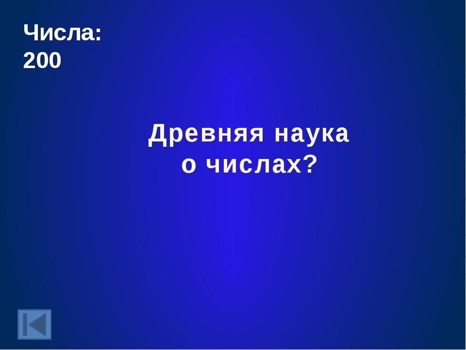 """Собакевич, торгуясь с Чичиковым, предлагал ему: """"Хотите угол?"""" Что имелось в..."""