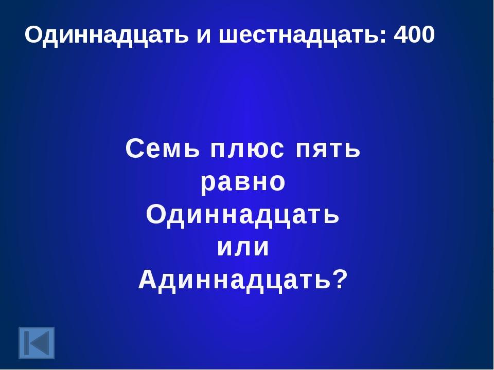 Дроби: 300 Чему равна дробь, у которой числитель и знаменатель одинаковые?