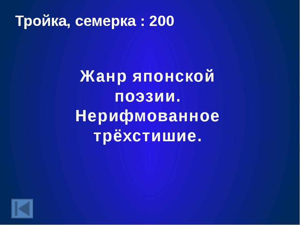 Дроби : 800 Число «пи» представляет собой… дробь.
