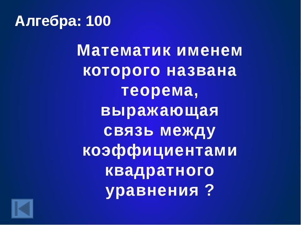 Кто придумал метод, с помощью которого можно находить простые числа? Ученые:...