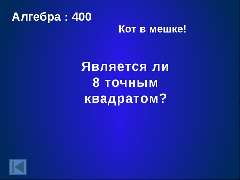Направленный отрезок? Геометрия : 300