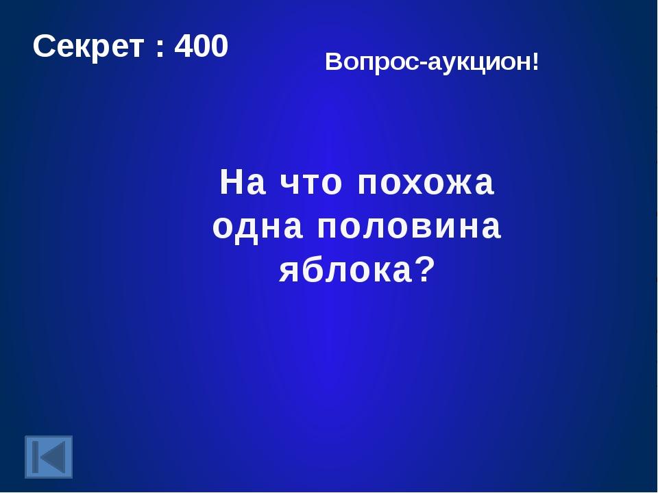 Сколько? 200 300 500 600 800 Семь раз отмерь… 200 300 500 600 800 Углы 200 30...