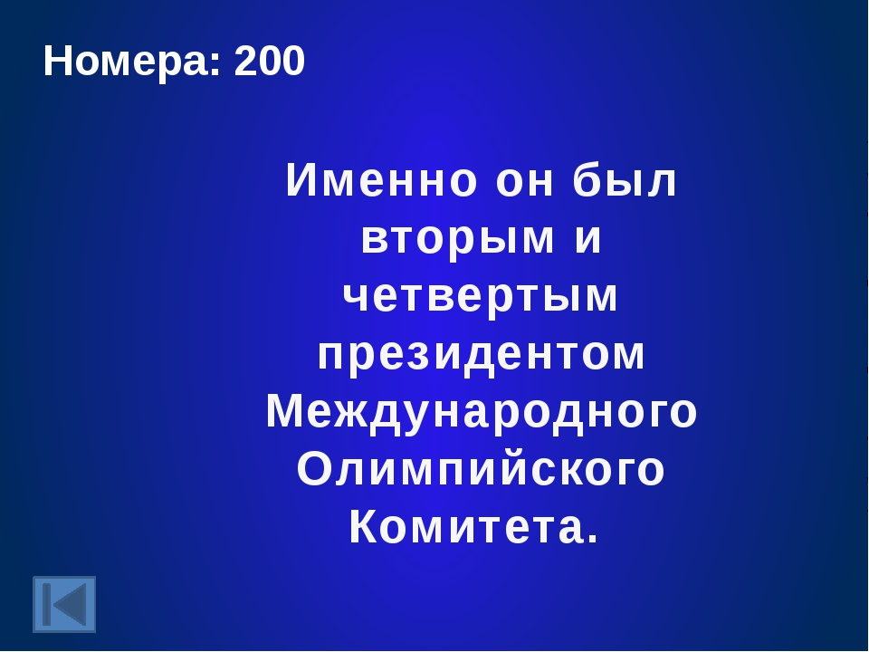 Семь раз отмерь : 800 Именно его некая пушкинская героиня предпочла семи бога...