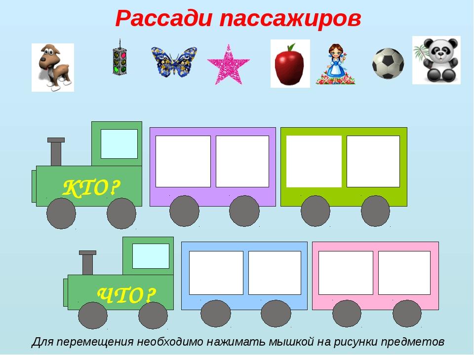 Рассади пассажиров Для перемещения необходимо нажимать мышкой на рисунки пред...