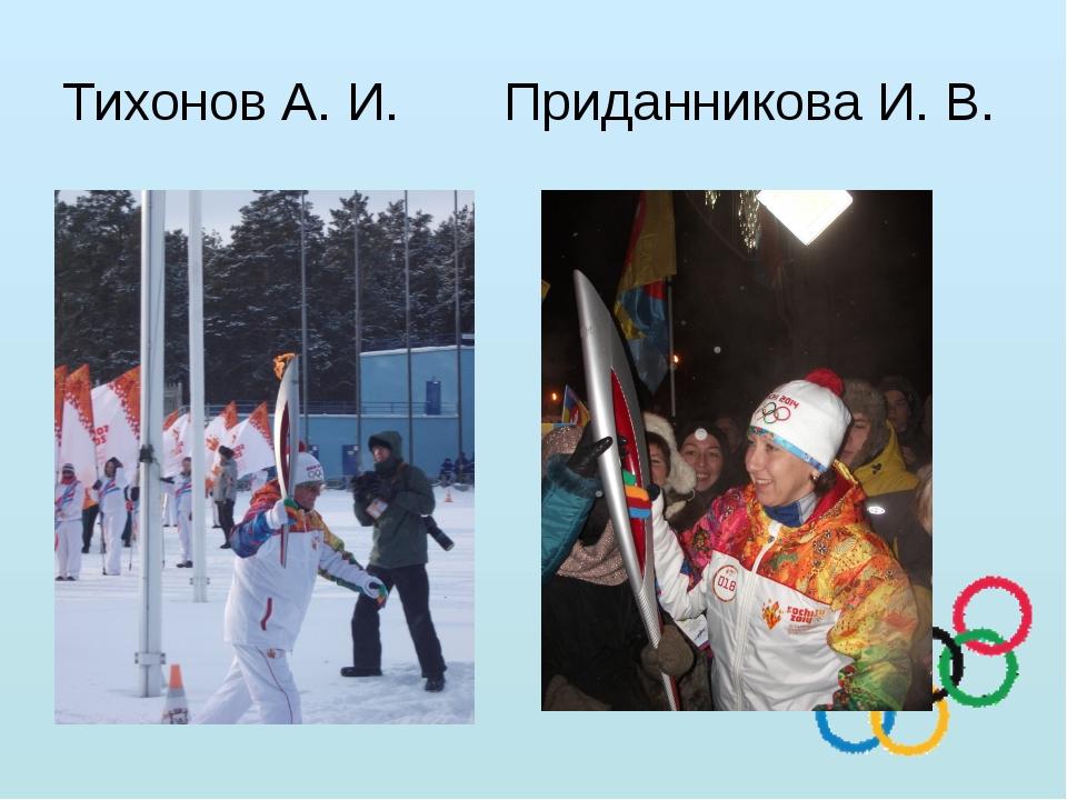 Тихонов А. И. Приданникова И. В.