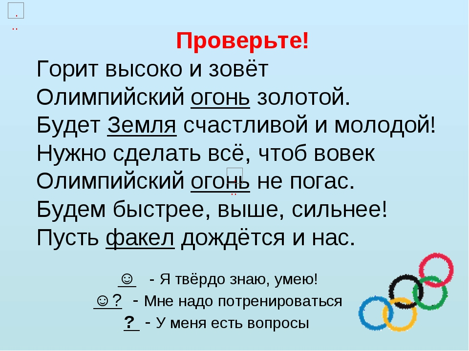 Проверьте! Горит высоко и зовёт Олимпийский огонь золотой. Будет Земля счаст...