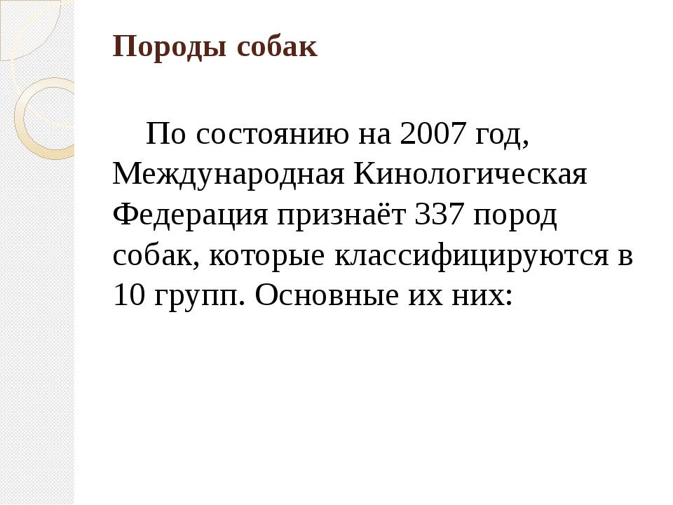 Породы собак По состоянию на 2007 год, Международная Кинологическая Федерация...