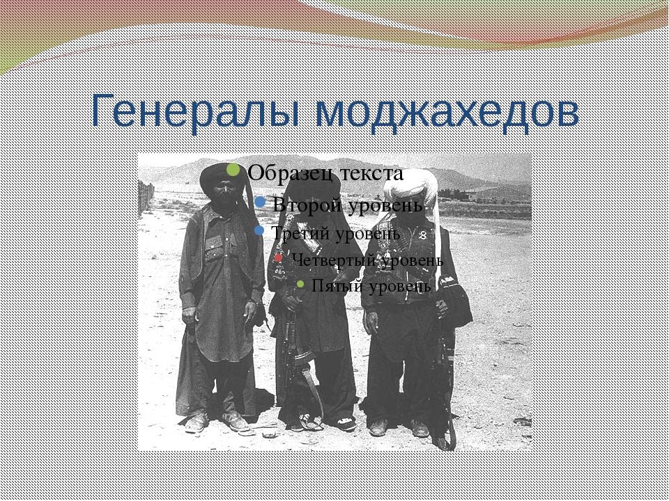 Генералы моджахедов