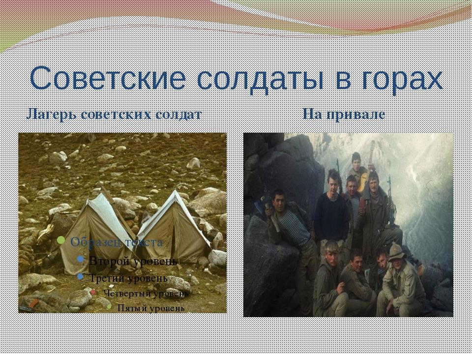 Советские солдаты в горах Лагерь советских солдат На привале