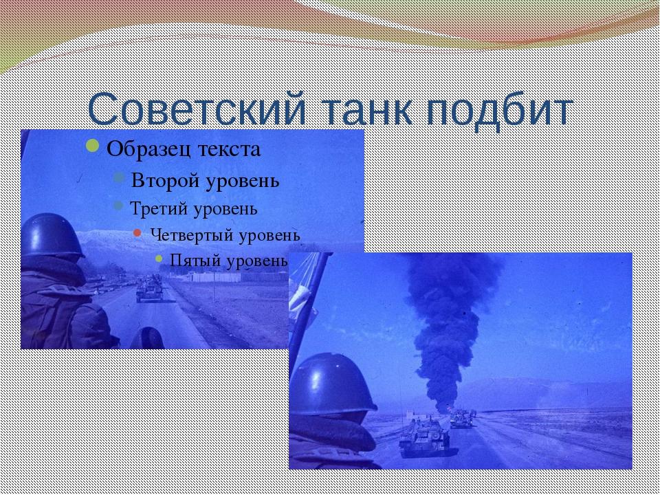 Советский танк подбит