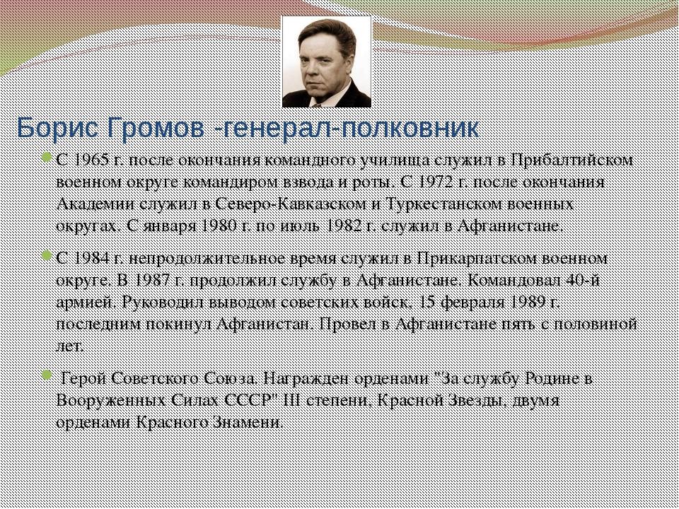 Борис Громов -генерал-полковник С 1965 г. после окончания командного училища...