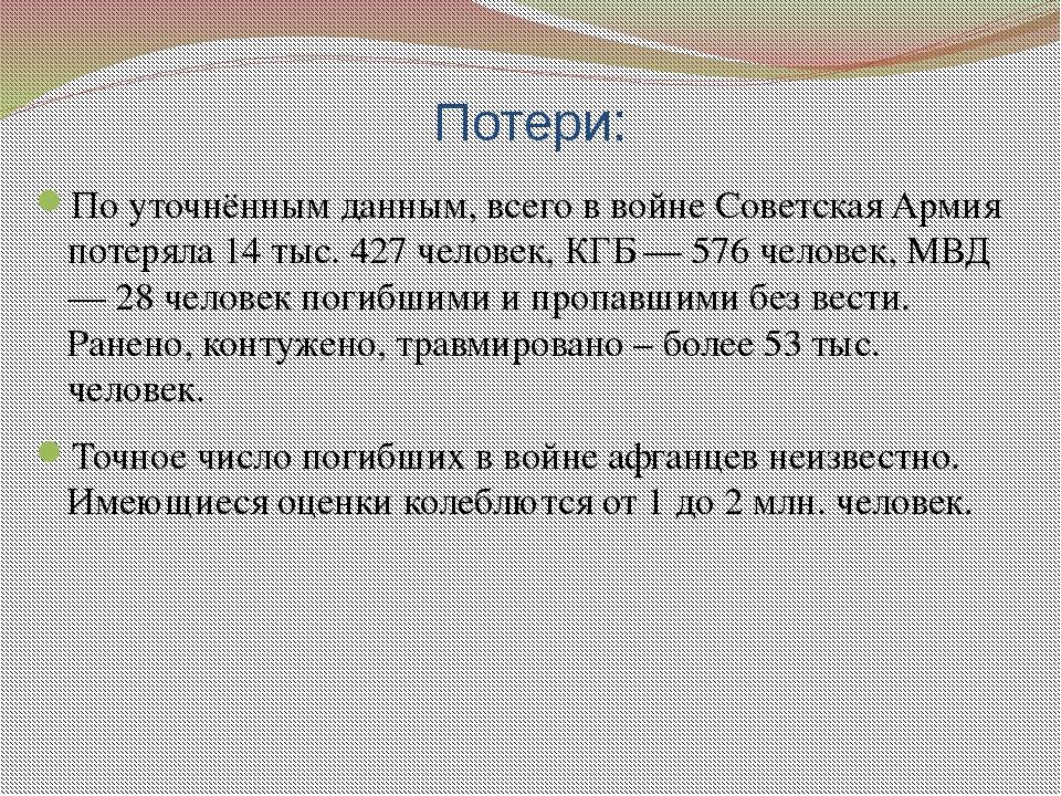 Потери: По уточнённым данным, всего в войне Советская Армия потеряла 14 тыс....