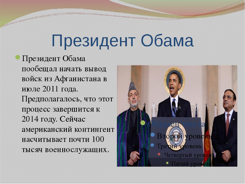 Президент Обама Президент Обама пообещал начать вывод войск из Афганистана в...