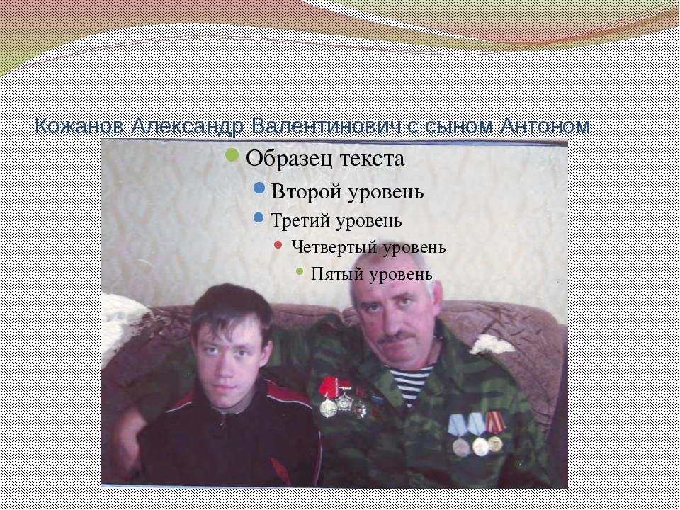 Кожанов Александр Валентинович с сыном Антоном