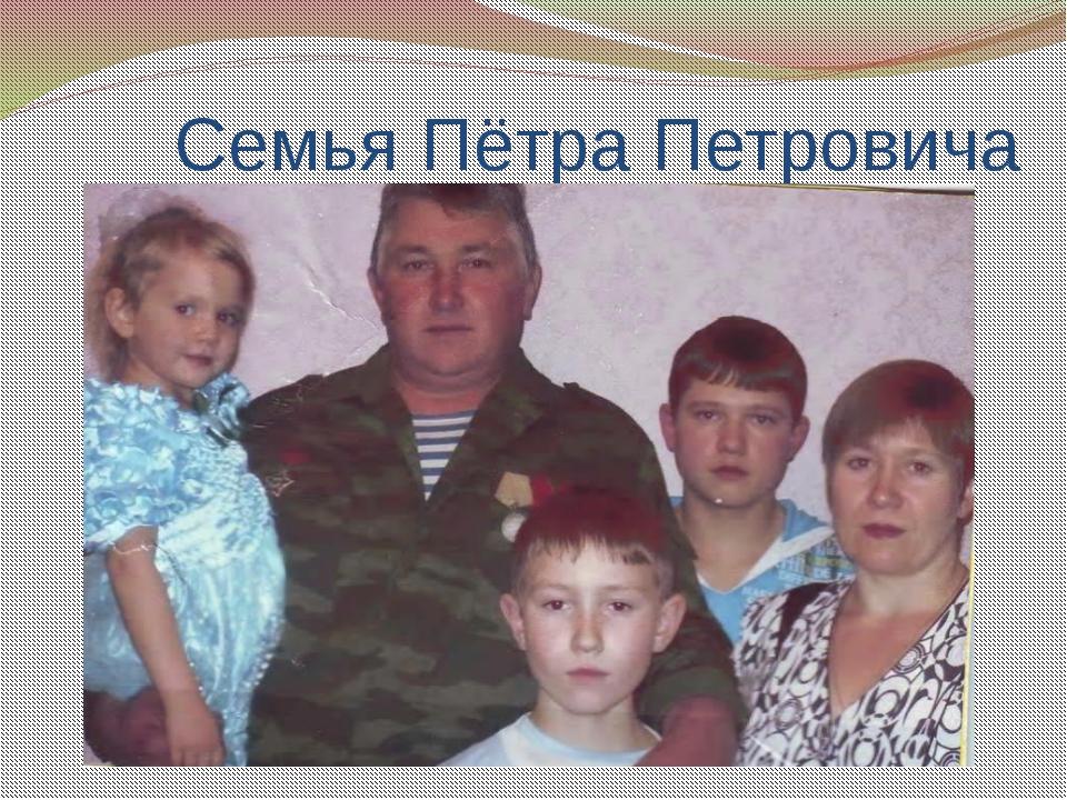 Семья Пётра Петровича
