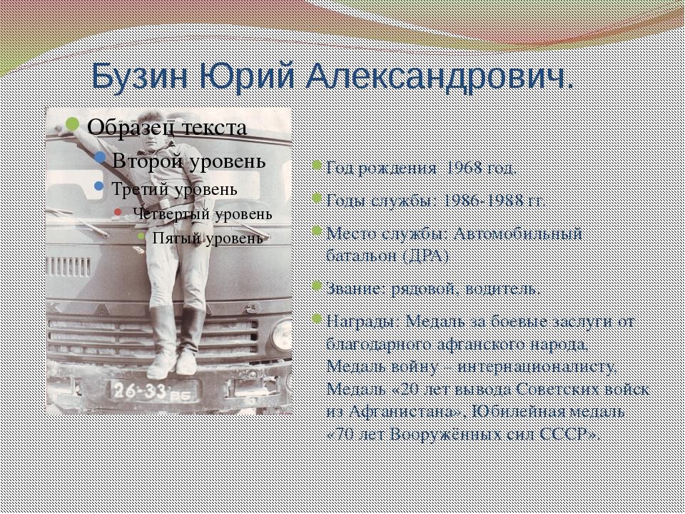 Бузин Юрий Александрович. Год рождения 1968 год. Годы службы: 1986-1988 гг. М...