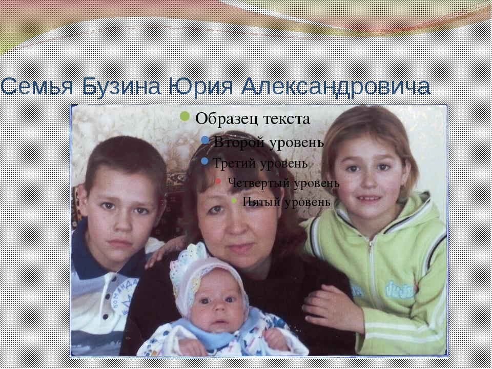 Семья Бузина Юрия Александровича