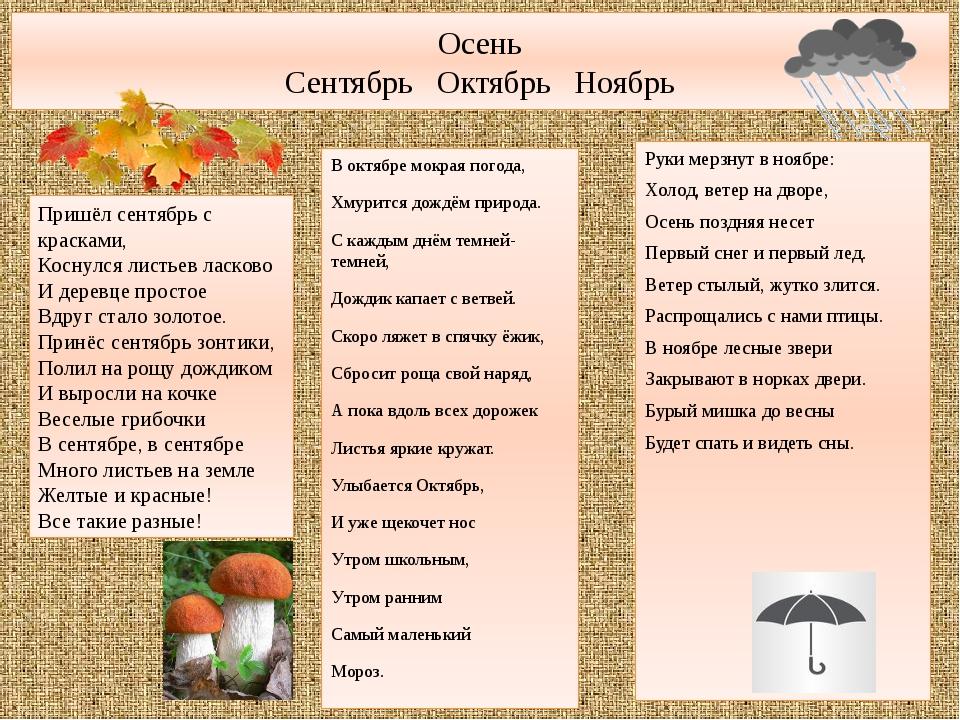 Осень Сентябрь Октябрь Ноябрь В октябре мокрая погода, Хмурится дождём природ...