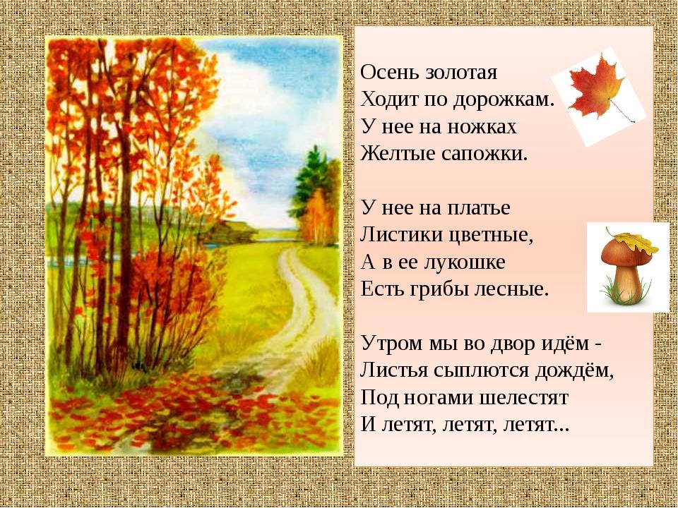 Осень золотая Ходит по дорожкам. У нее на ножках Желтые сапожки. У нее на пла...