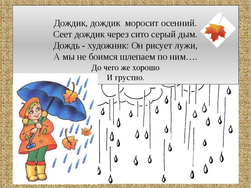 Дождик, дождик моросит осенний. Сеет дождик через сито серый дым. Дождь - ху...