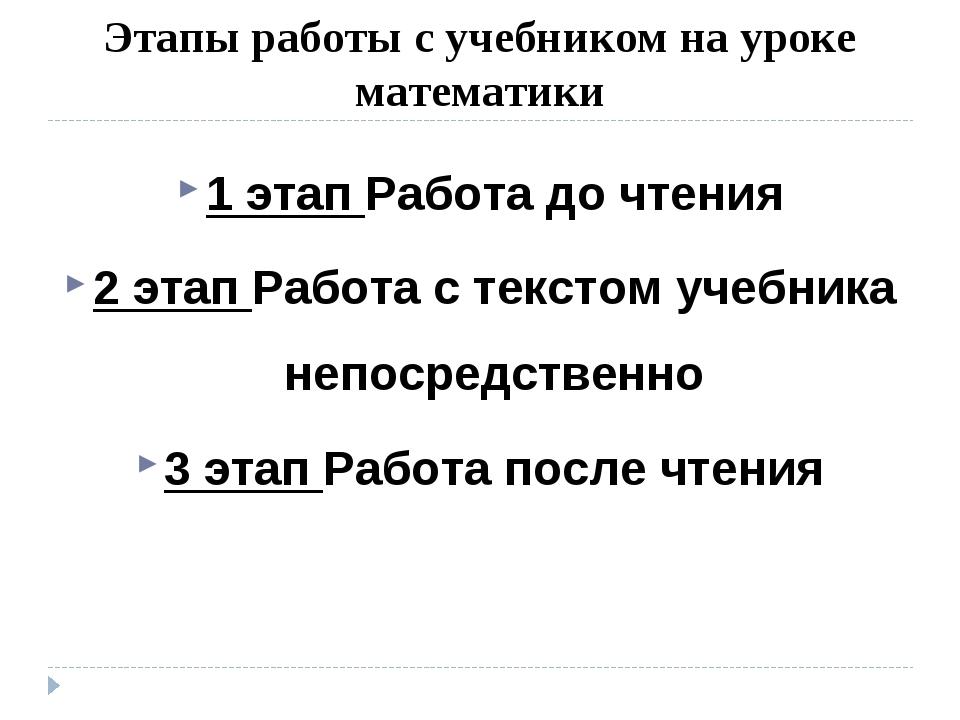 Этапы работы с учебником на уроке математики 1 этап Работа до чтения 2 этап Р...