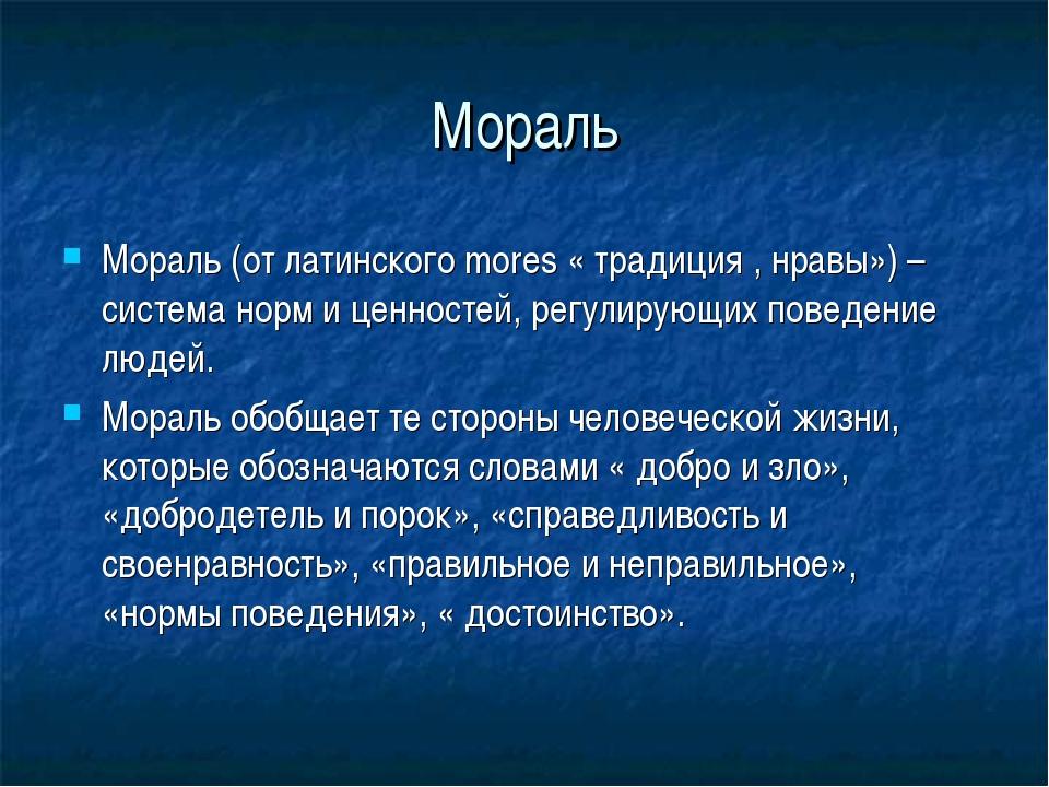Мораль Мораль (от латинского mores « традиция , нравы») – система норм и ценн...