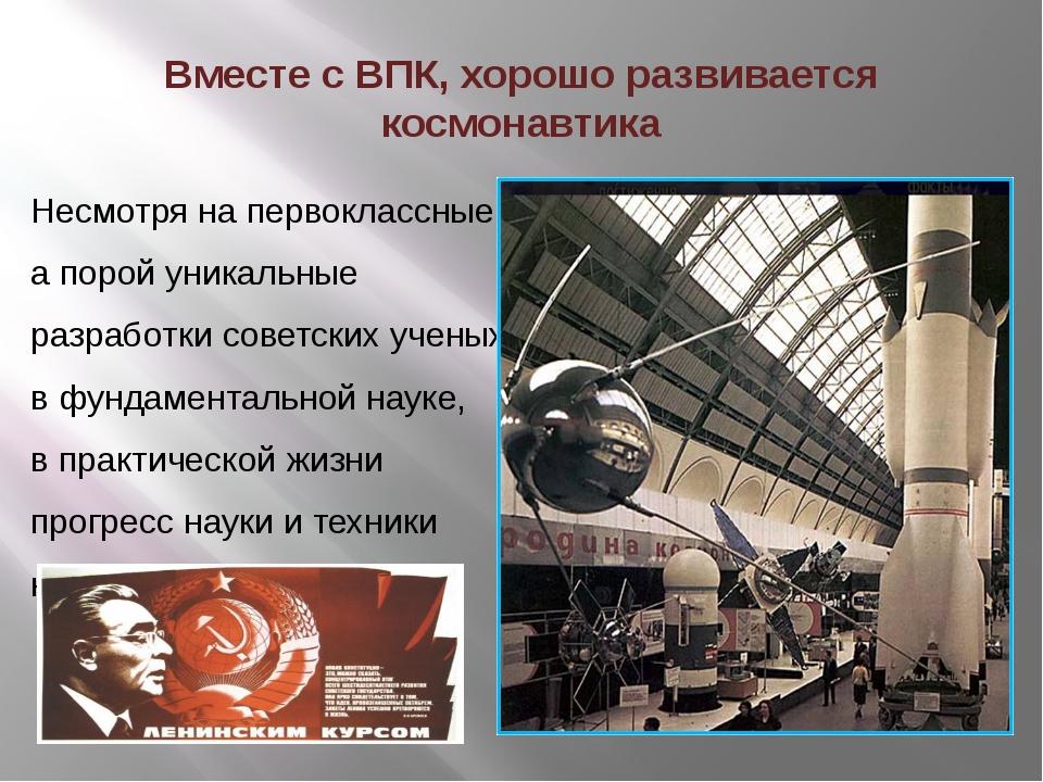 Вместе с ВПК, хорошо развивается космонавтика Несмотря на первоклассные, а по...