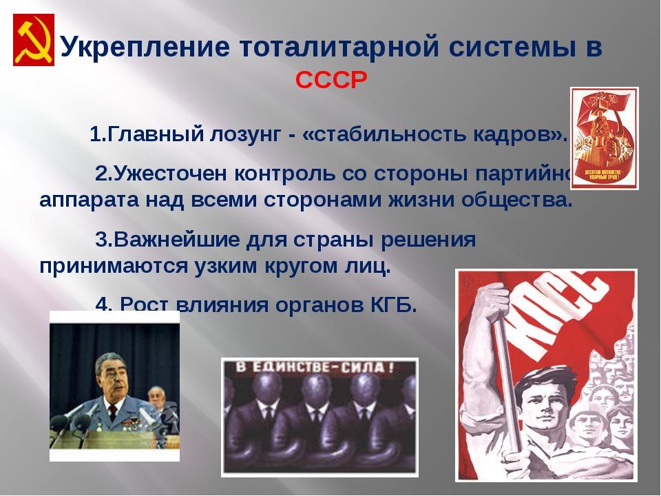 Укрепление тоталитарной системы в СССР 1.Главный лозунг - «стабильность кадро...