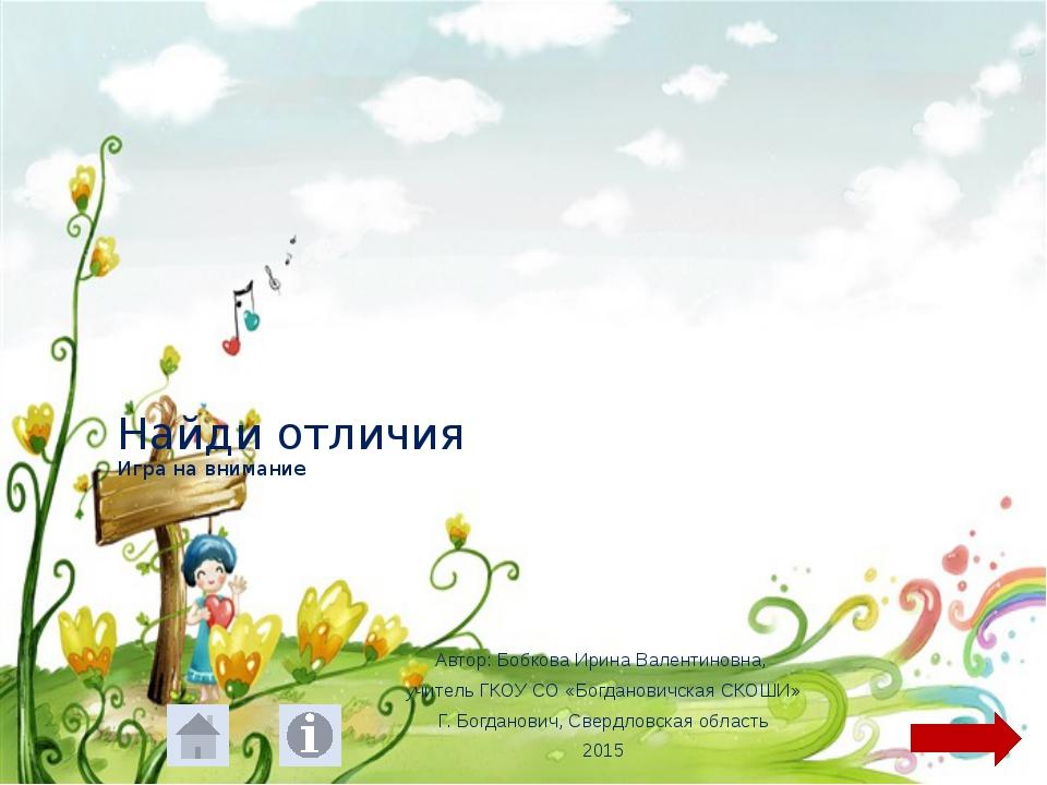Найди отличия Игра на внимание Автор: Бобкова Ирина Валентиновна, учитель ГК...