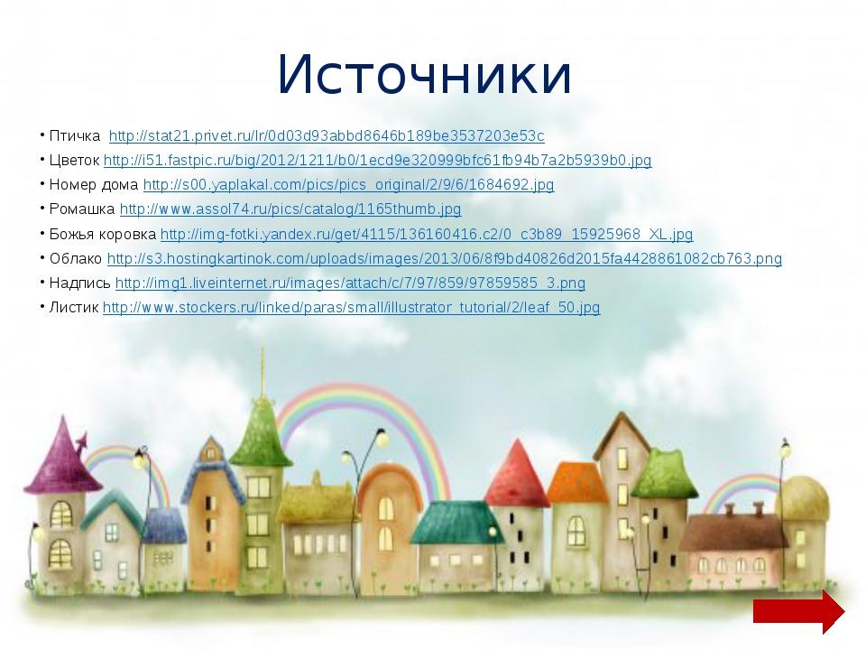 Источники 1 слайд http://www.v3wall.com/wallpaper/medium/1011/medium_20101128...