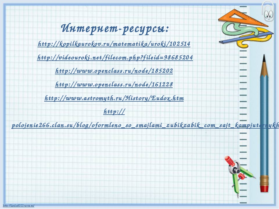 Интернет-ресурсы: http://kopilkaurokov.ru/matematika/uroki/102514 http://vide...