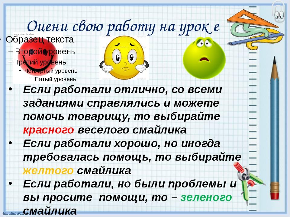 Оцени свою работу на урок е Если работали отлично, со всеми заданиями справля...