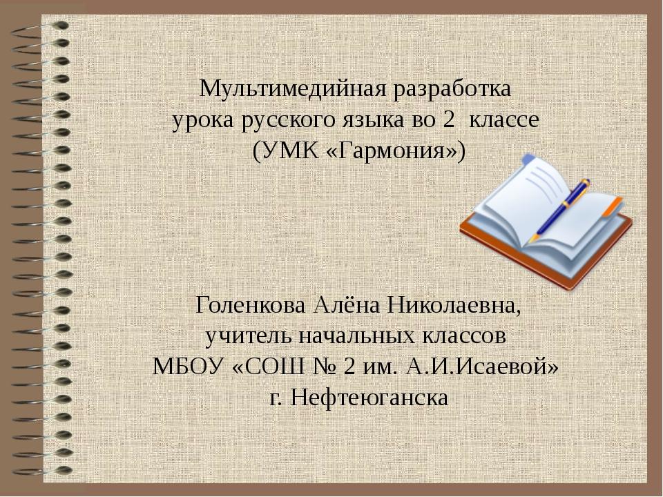 Мультимедийная разработка урока русского языка во 2 классе (УМК «Гармония») Г...