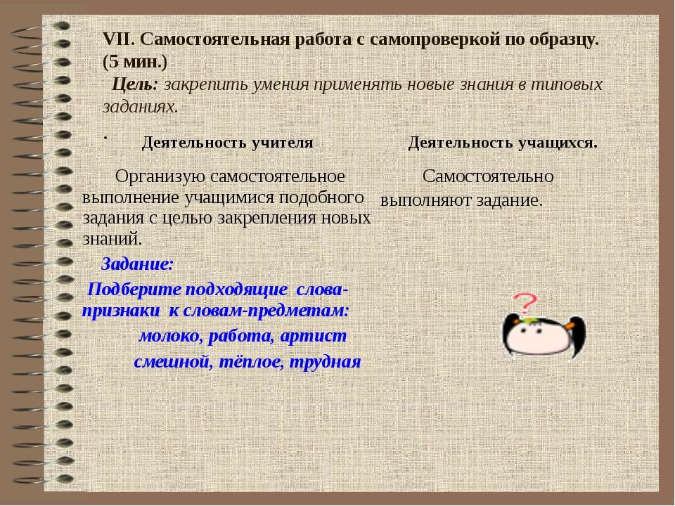 VII. Самостоятельная работа с самопроверкой по образцу. (5 мин.) Цель: закре...