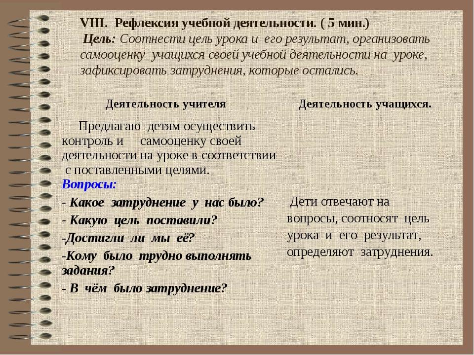 VIII. Рефлексия учебной деятельности. ( 5 мин.) Цель: Соотнести цель урока и...