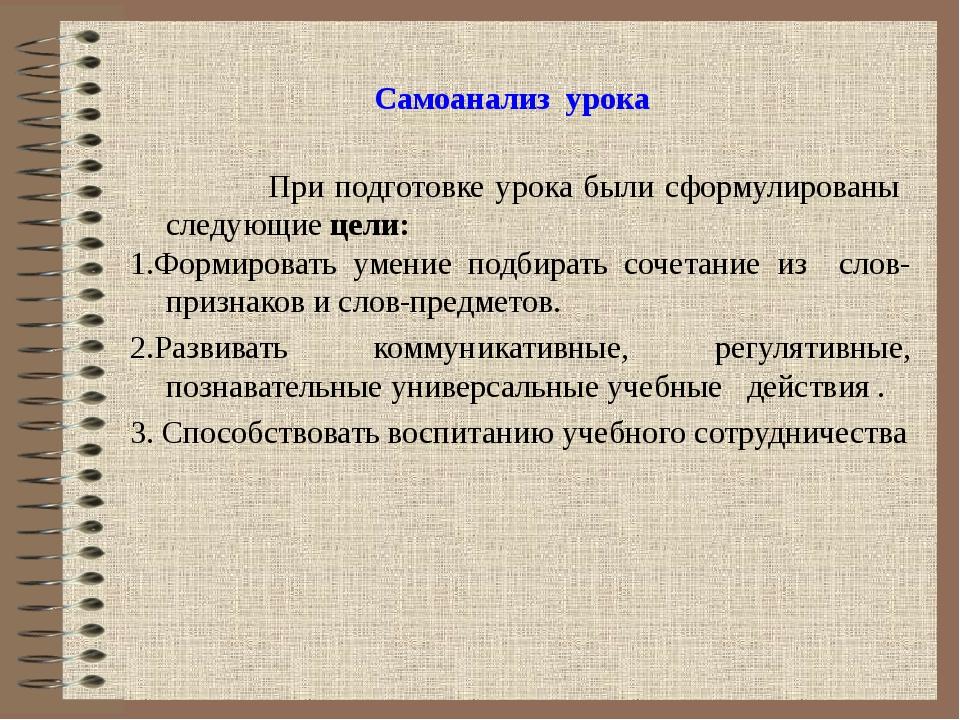 Самоанализ урока При подготовке урока были сформулированы следующие цели: 1....