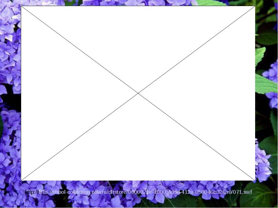 http://files.school-collection.edu.ru/dlrstore/0000020c-1000-4ddd-412a-050046...