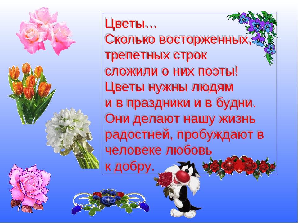 Цветы… Сколько восторженных, трепетных строк сложили о них поэты! Цветы нужны...