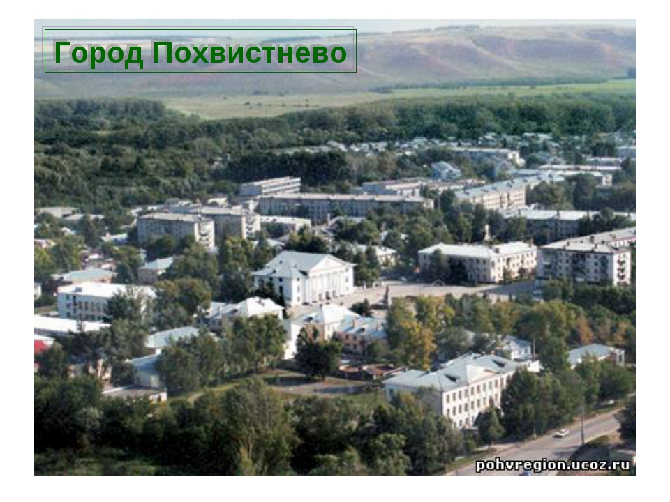 Город Похвистнево
