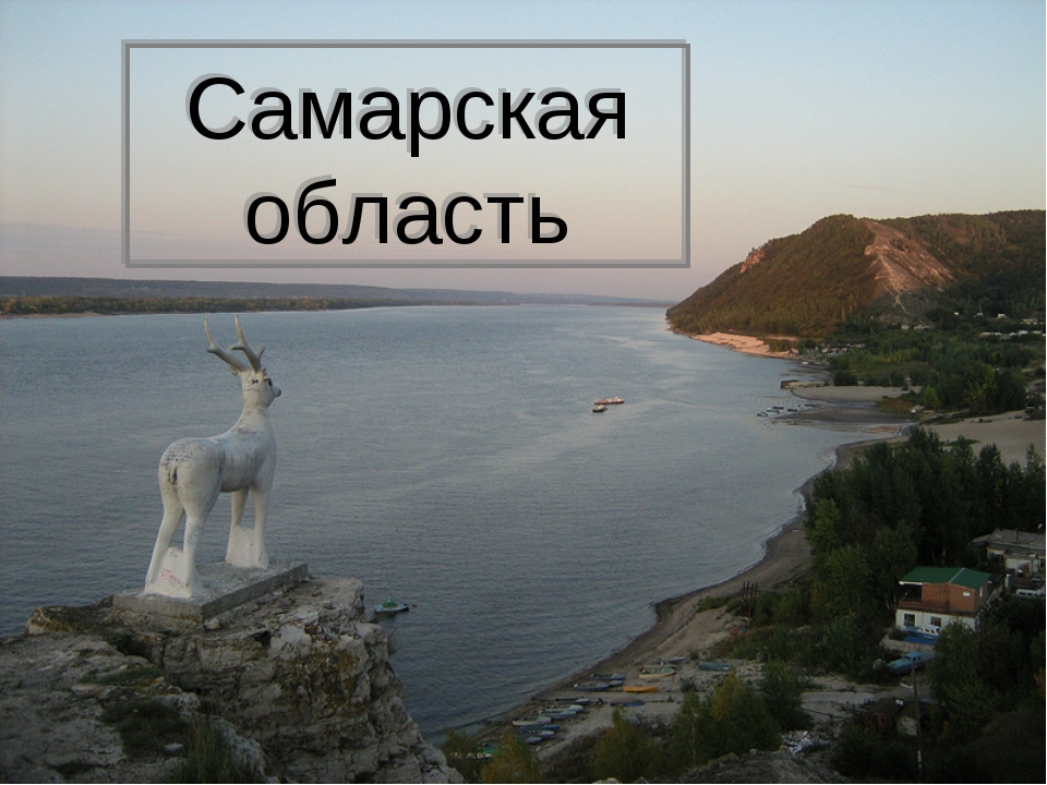 Самарская область Самарская область