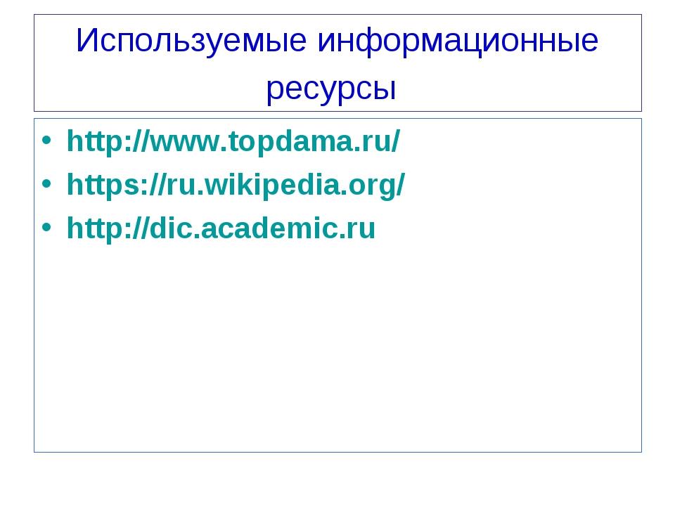 Используемые информационные ресурсы http://www.topdama.ru/ https://ru.wikiped...