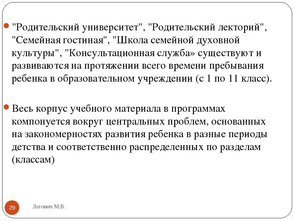 """""""Родительский университет"""", """"Родительский лекторий"""", """"Семейная гостиная"""", """"Шк..."""