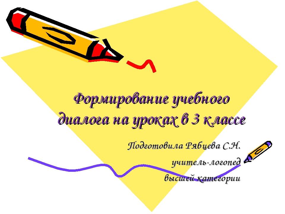 Формирование учебного диалога на уроках в 3 классе Подготовила Рябцева С.Н. у...
